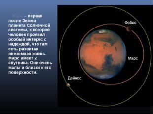 Марс – первая после Земли планета Солнечной системы, к которой человек прояв