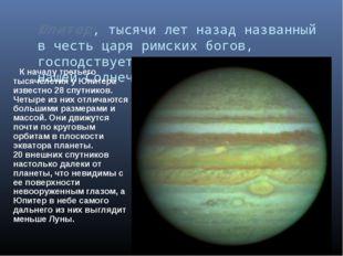Юпитер, тысячи лет назад названный в честь царя римских богов, господствует и