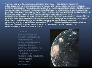 Так же, как и у Ганимеда, светлые кратеры – это более поздние образования на