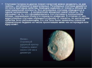 Спутники Сатурна (и других планет-гигантов) можно разделить на две группы – р
