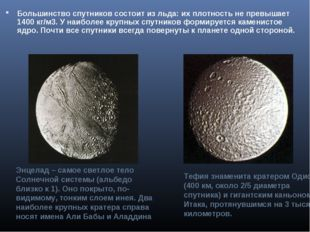 Большинство спутников состоит из льда: их плотность не превышает 1400кг/м3.