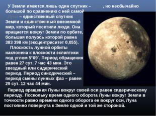 У Земли имеется лишь один спутник – Луна, но необычайно большой по сравнению