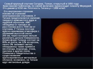 Самый крупный спутник Сатурна, Титан, открытый в 1655году Христианом Гюйген