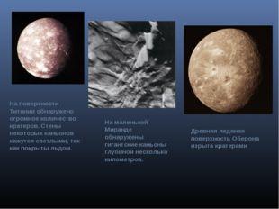 Древняя ледяная поверхность Оберона изрыта кратерами На поверхности Титании о