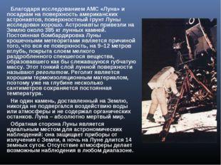 Благодаря исследованием АМС «Луна» и посадкам на поверхность американских ас