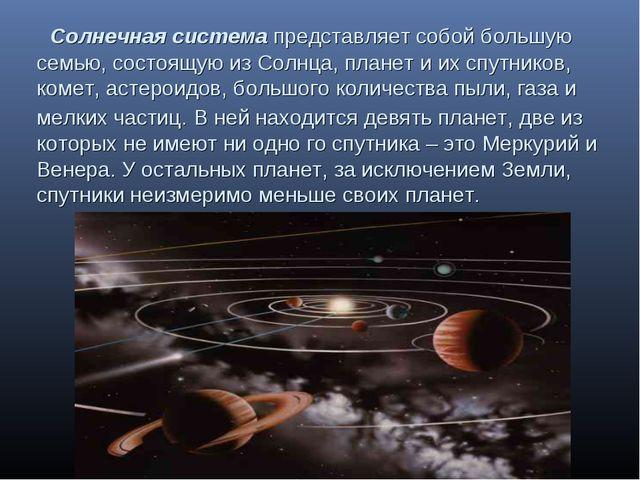 Солнечная система представляет собой большую семью, состоящую из Солнца, пла...