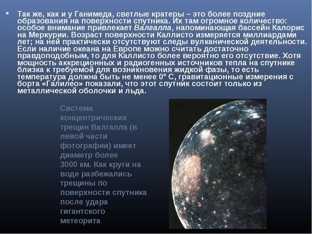 Так же, как и у Ганимеда, светлые кратеры – это более поздние образования на...