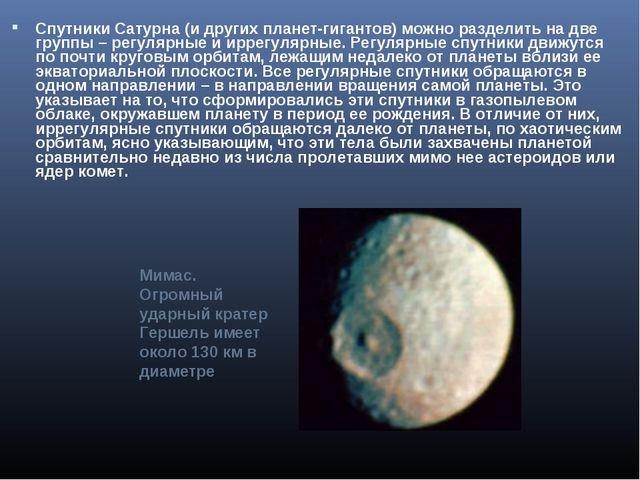 Спутники Сатурна (и других планет-гигантов) можно разделить на две группы – р...