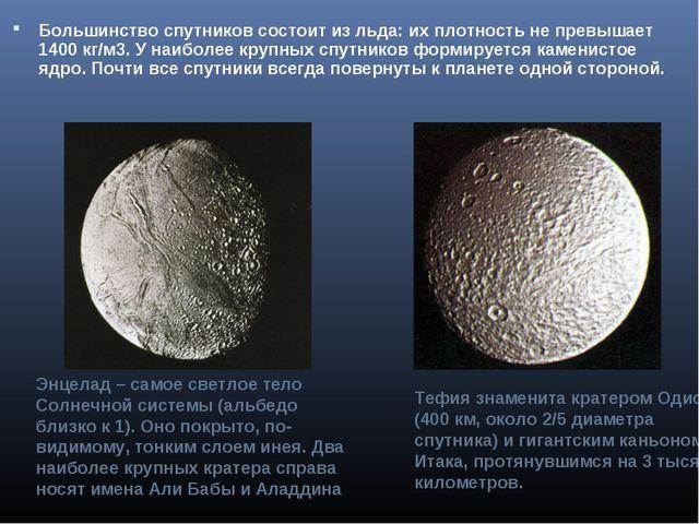 Большинство спутников состоит из льда: их плотность не превышает 1400кг/м3....