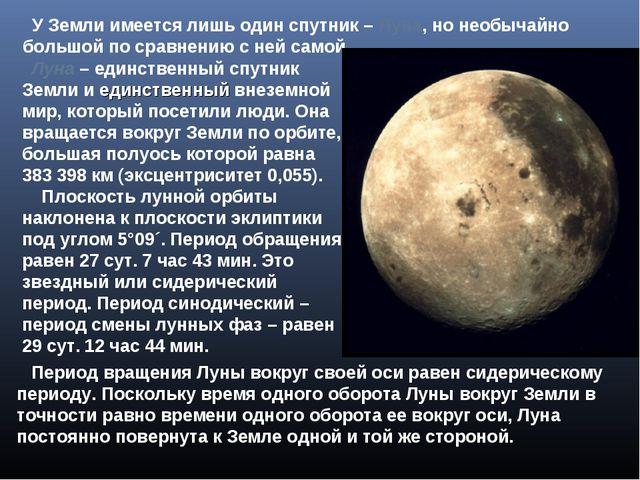 У Земли имеется лишь один спутник – Луна, но необычайно большой по сравнению...