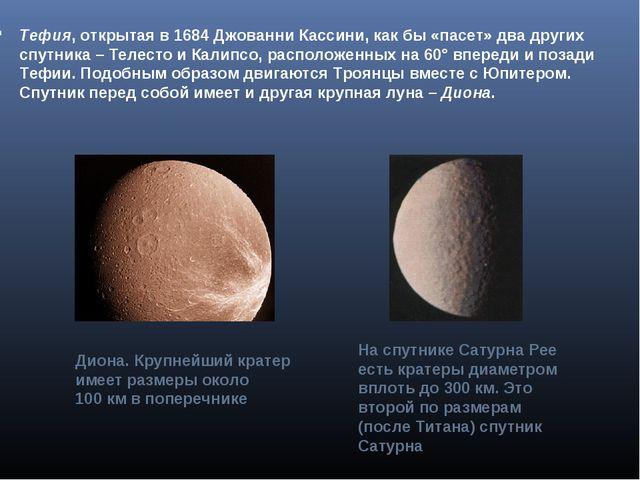 Тефия, открытая в 1684Джованни Кассини, как бы «пасет» два других спутника –...