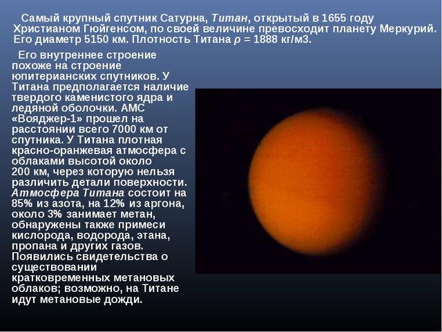 Самый крупный спутник Сатурна, Титан, открытый в 1655году Христианом Гюйген...