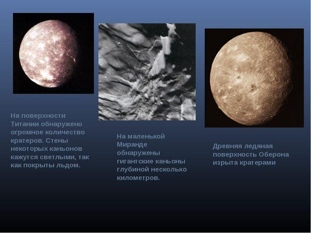Древняя ледяная поверхность Оберона изрыта кратерами На поверхности Титании о...