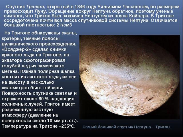 Спутник Тритон, открытый в 1846году Уильямом Ласселлом, по размерам превосх...