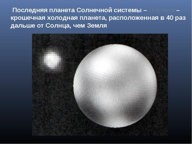 Последняя планета Солнечной системы – Плутон – крошечная холодная планета, р...