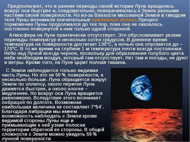 Предполагают, что в ранние периоды своей истории Луна вращалась вокруг оси б...