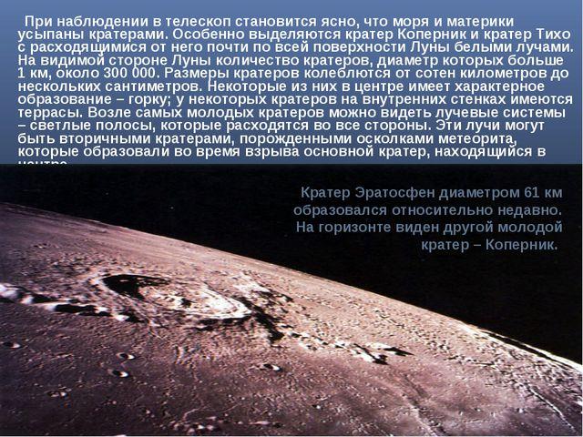 При наблюдении в телескоп становится ясно, что моря и материки усыпаны крате...