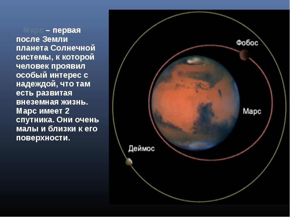 Марс – первая после Земли планета Солнечной системы, к которой человек прояв...