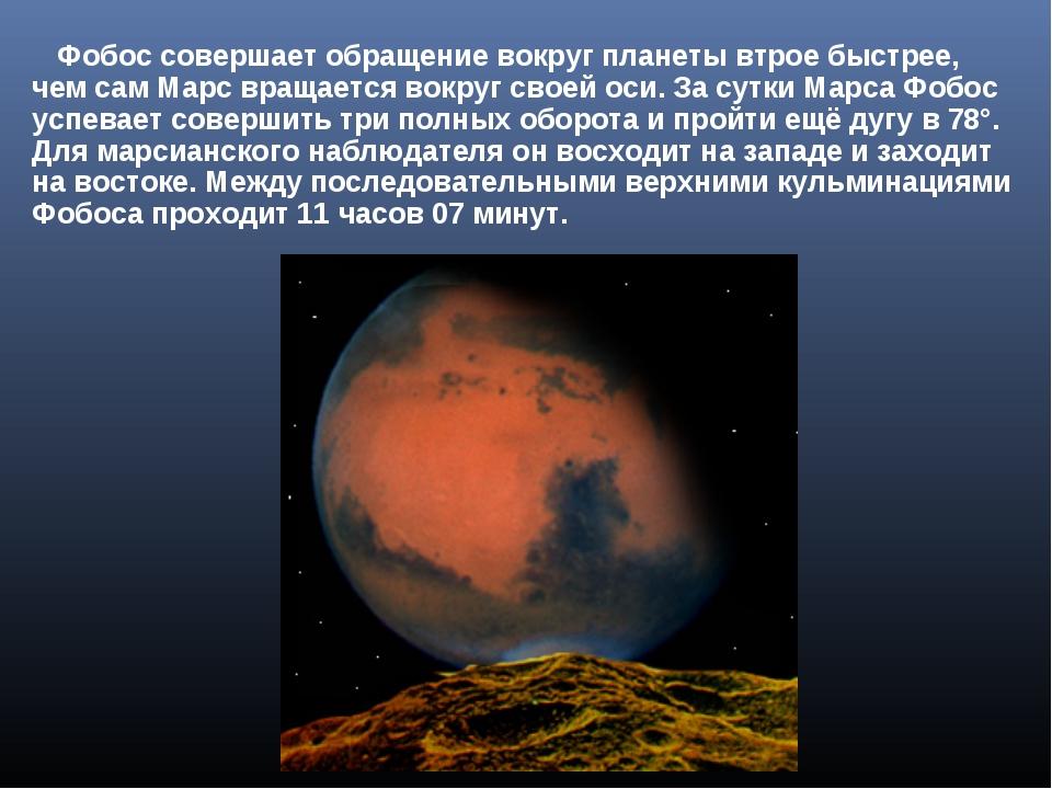 Фобос совершает обращение вокруг планеты втрое быстрее, чем сам Марс вращает...