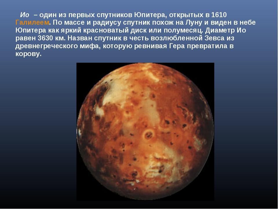 Ио – один из первых спутников Юпитера, открытых в 1610Галилеем. По массе и...