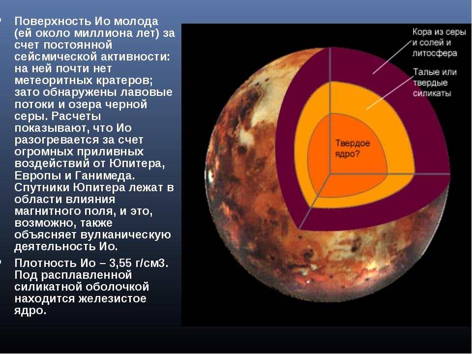 Поверхность Ио молода (ей около миллиона лет) за счет постоянной сейсмической...