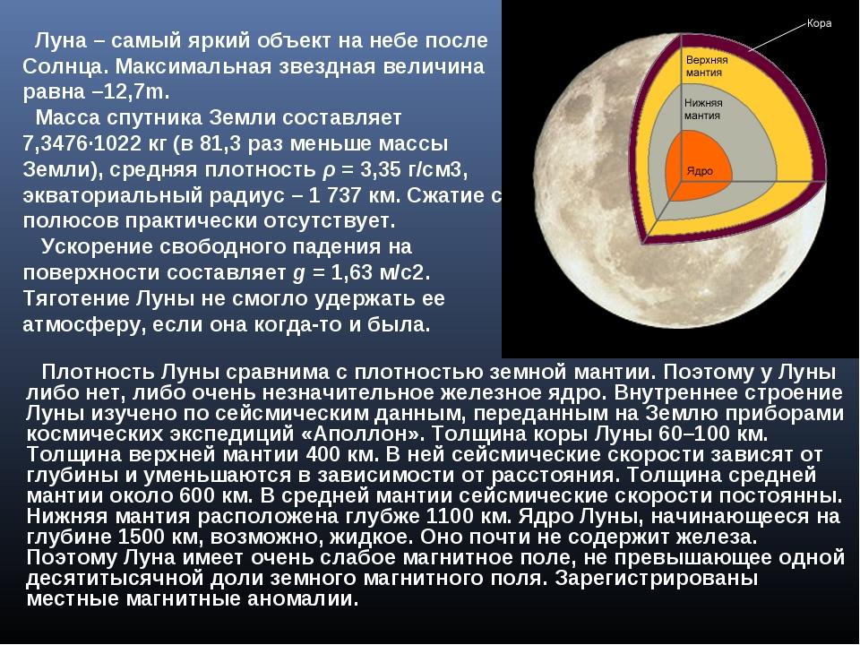 Плотность Луны сравнима с плотностью земной мантии. Поэтому у Луны либо нет,...