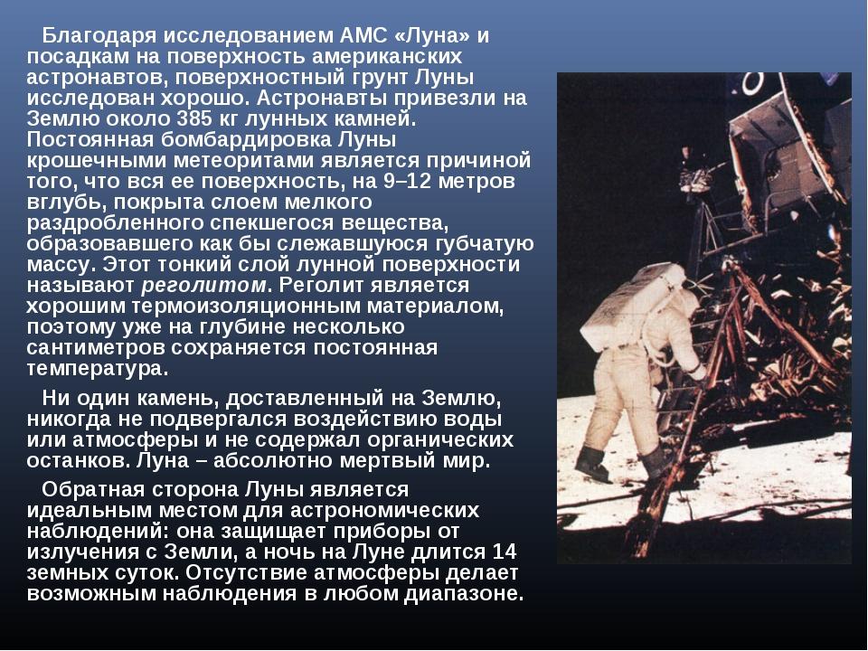 Благодаря исследованием АМС «Луна» и посадкам на поверхность американских ас...
