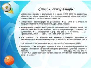 Список литературы: Методическое письмо о реализации в 5 классе ФГОС ООО по пр