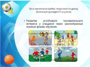 Цель применения игровых технологий на уроках физической культуры в 5-х класса