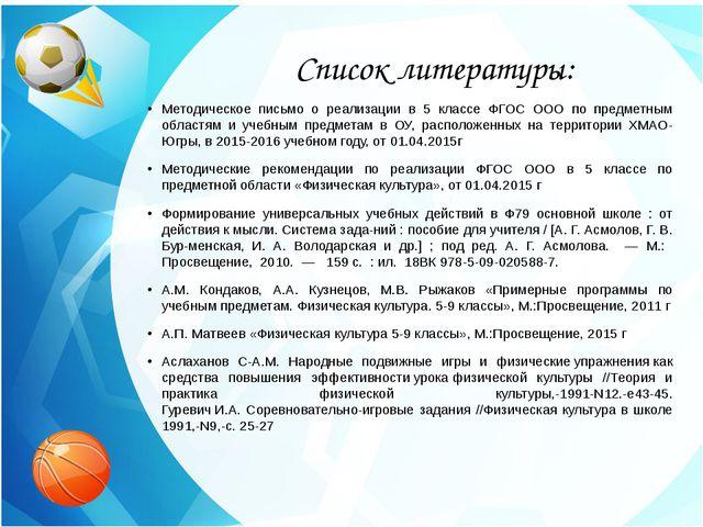 Список литературы: Методическое письмо о реализации в 5 классе ФГОС ООО по пр...
