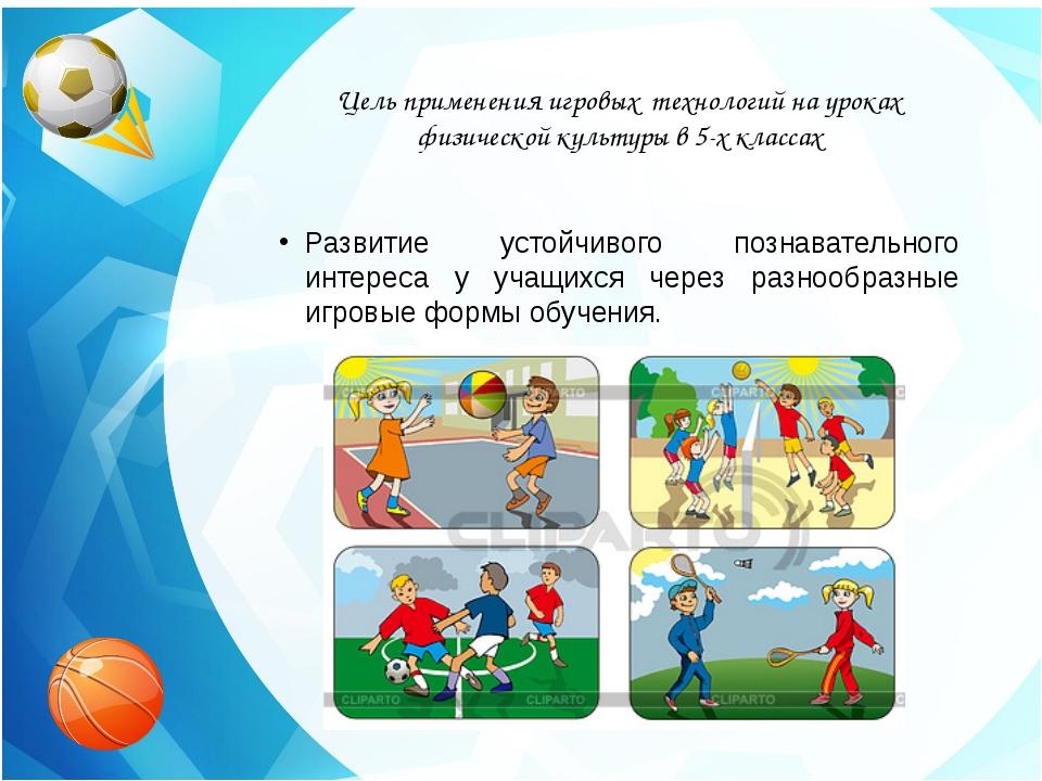 Цель применения игровых технологий на уроках физической культуры в 5-х класса...