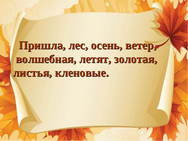 Пришла, лес, осень, ветер, волшебная, летят, золотая, листья, кленовые.