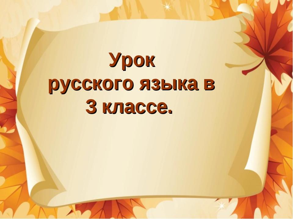 Урок русского языка в 3 классе.