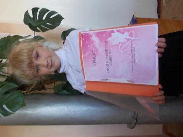 D:\Мои документы\Мои рисунки\фото 1 классс\мой первый год в школе\DSCN1201.JPG