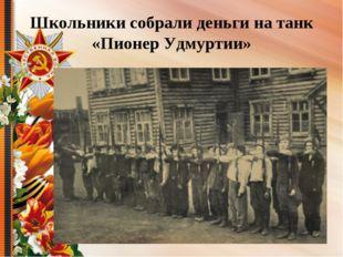 Школьники собрали деньги на танк «Пионер Удмуртии»