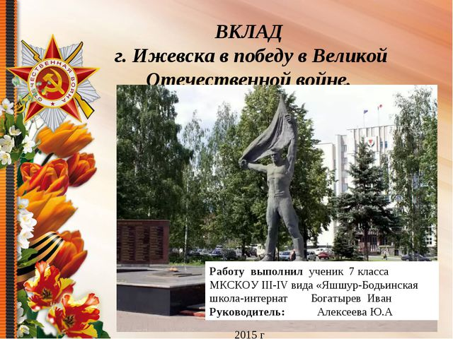ВКЛАД г. Ижевска в победу в Великой Отечественной войне. Работу выполнил уче...