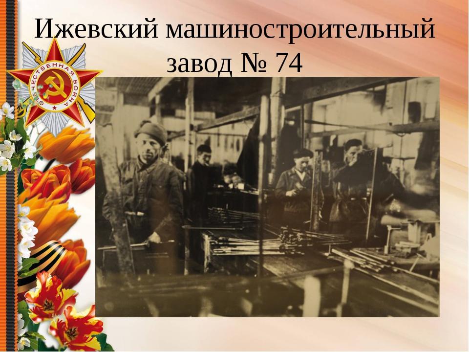 Ижевский машиностроительный завод № 74