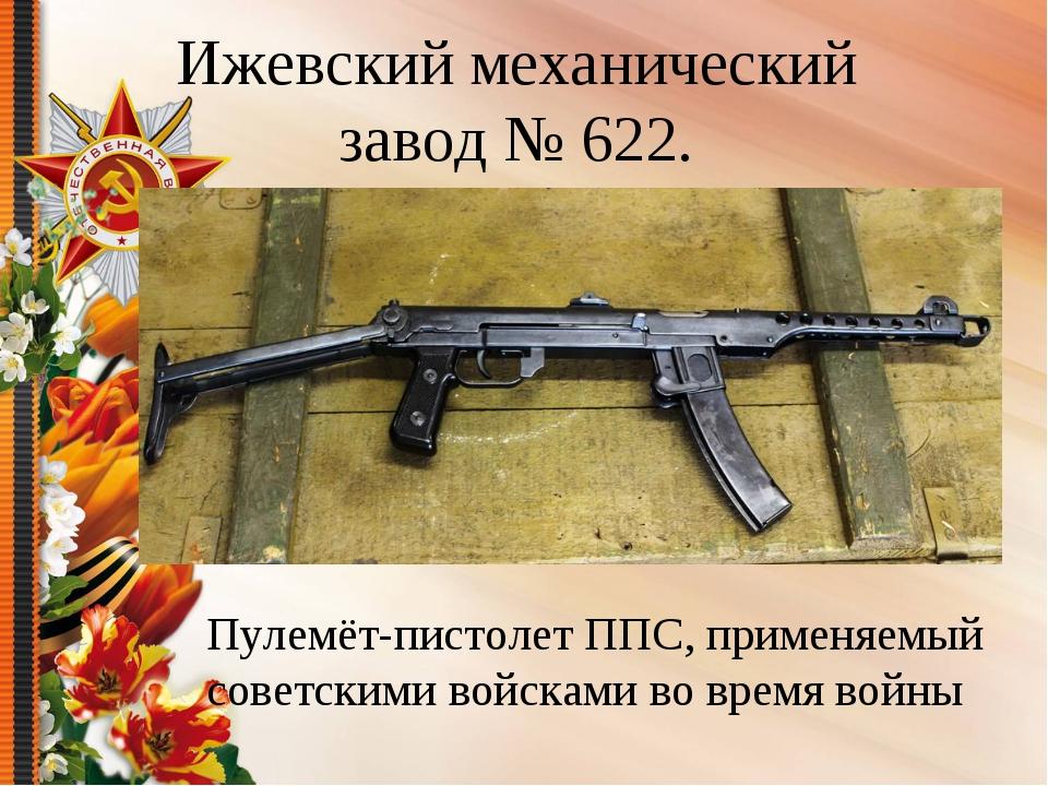 Ижевский механический завод № 622. Пулемёт-пистолет ППС, применяемый советски...
