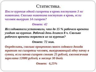 Статистика. После курения одной сигареты в кровь поступает 3 мг никотина. Ск