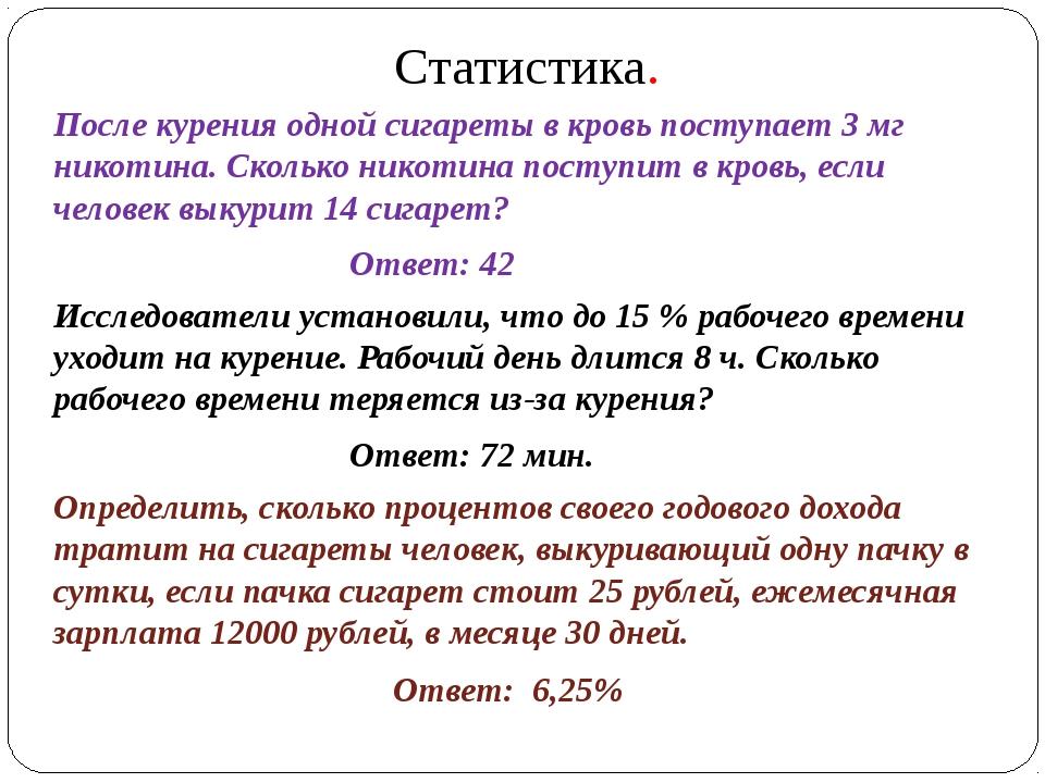 Статистика. После курения одной сигареты в кровь поступает 3 мг никотина. Ск...