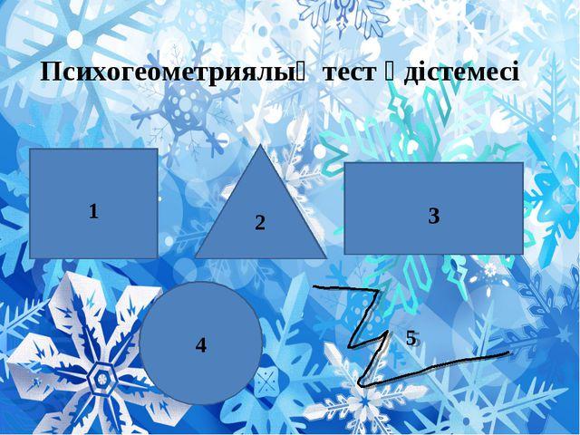 1 2 3 4 5 Психогеометриялық тест әдістемесі
