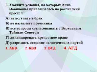 5. Укажите условия, на которых Анна Иоанновна приглашалась на российский прес