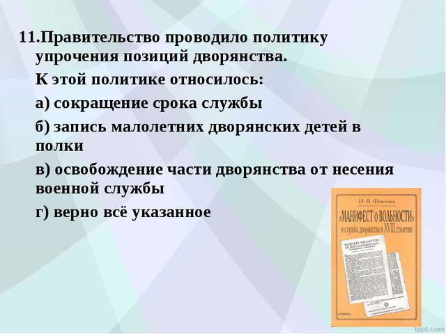 11.Правительство проводило политику упрочения позиций дворянства. К этой пол...