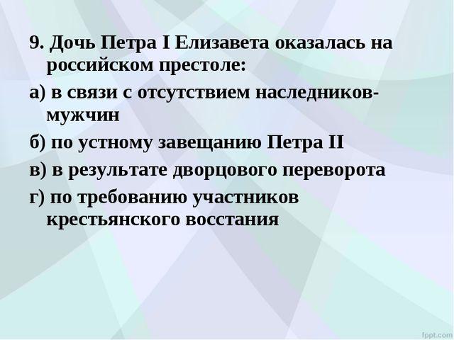 9. Дочь Петра I Елизавета оказалась на российском престоле: а) в связи с отсу...