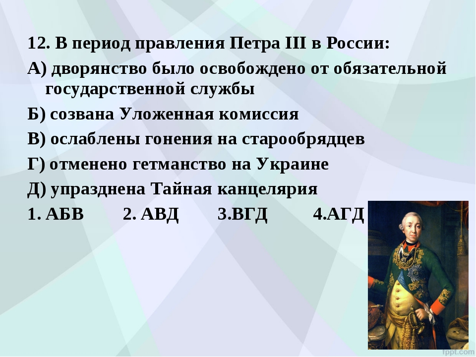 12. В период правления Петра III в России: А) дворянство было освобождено от...