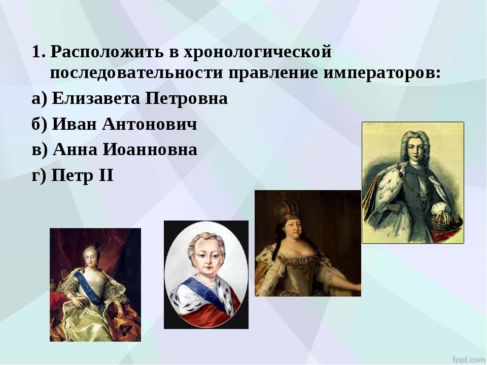 1. Расположить в хронологической последовательности правление императоров: а)...