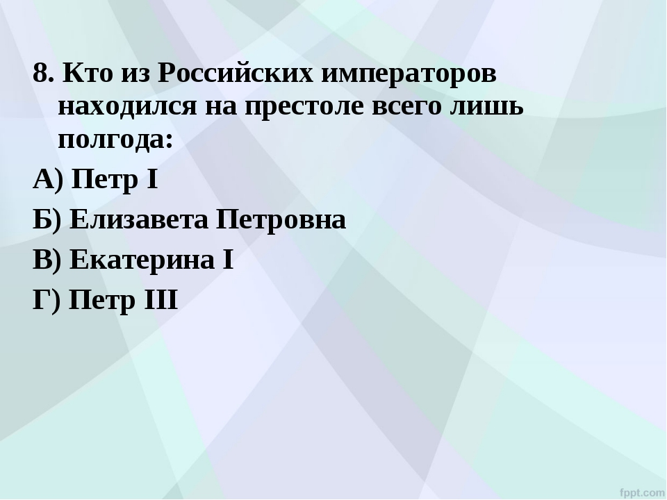 8. Кто из Российских императоров находился на престоле всего лишь полгода: А)...