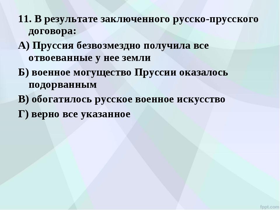 11. В результате заключенного русско-прусского договора: А) Пруссия безвозмез...