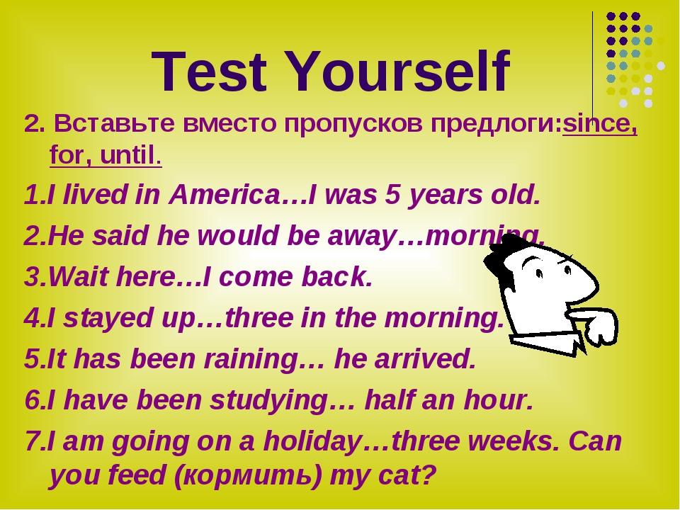 Test Yourself 2. Вставьте вместо пропусков предлоги:since, for, until. 1.I l...