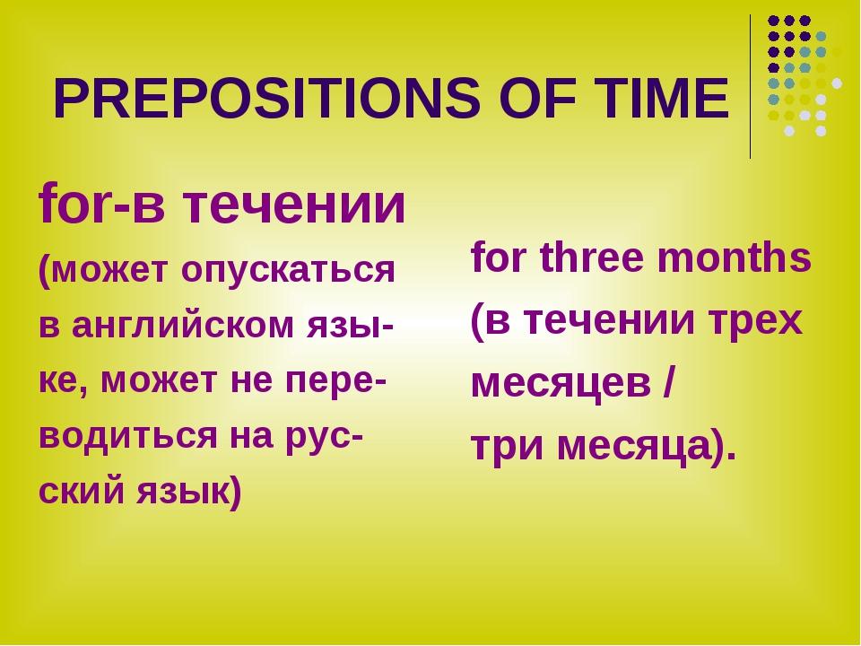 PREPOSITIONS OF TIME for-в течении (может опускаться в английском язы- ке, мо...
